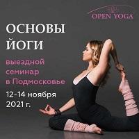 Осенний семинар 2021